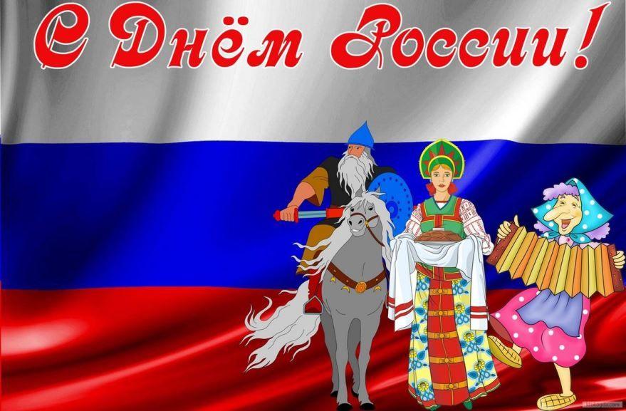Скачать бесплатно открытку с днем России, прикольную