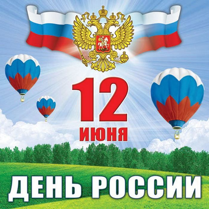 С днем независимости России, открытка
