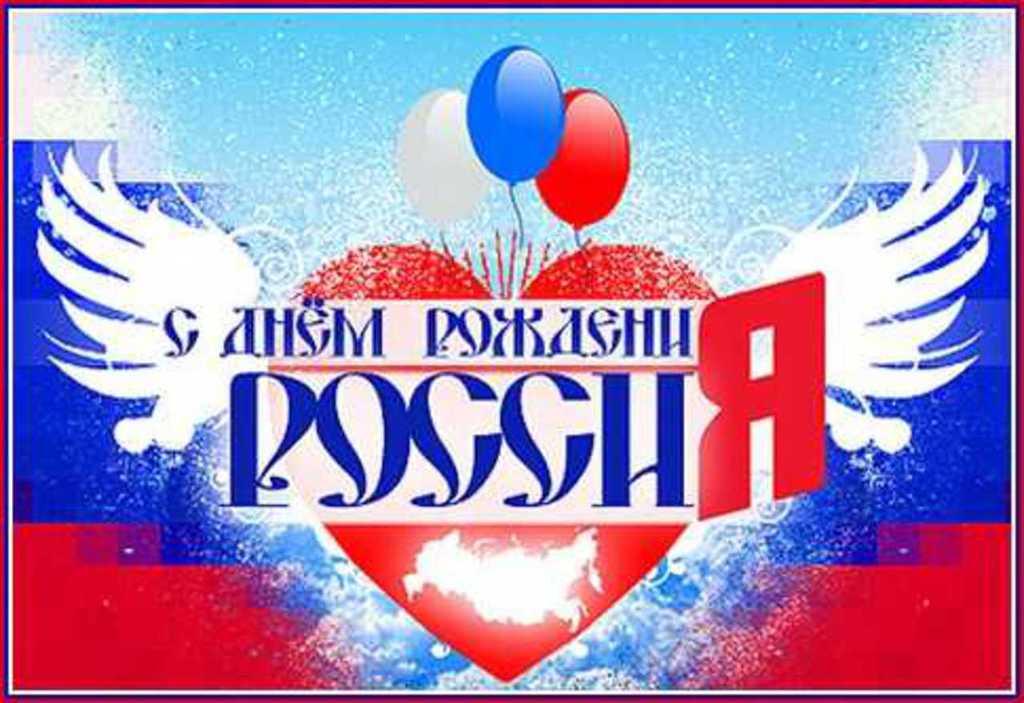 Открытка с 12 июня - день независимости России