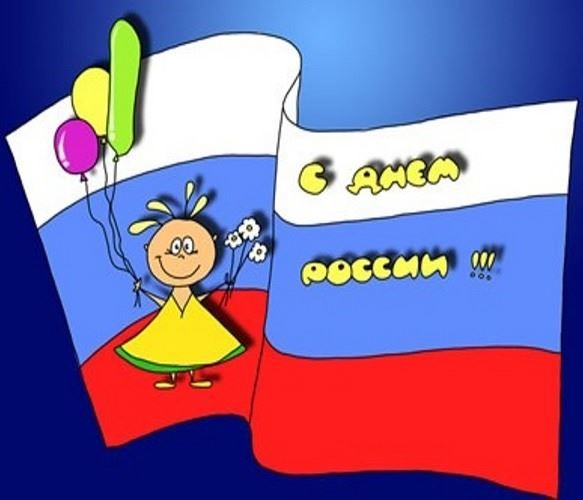 Прикольная открытка с днем России