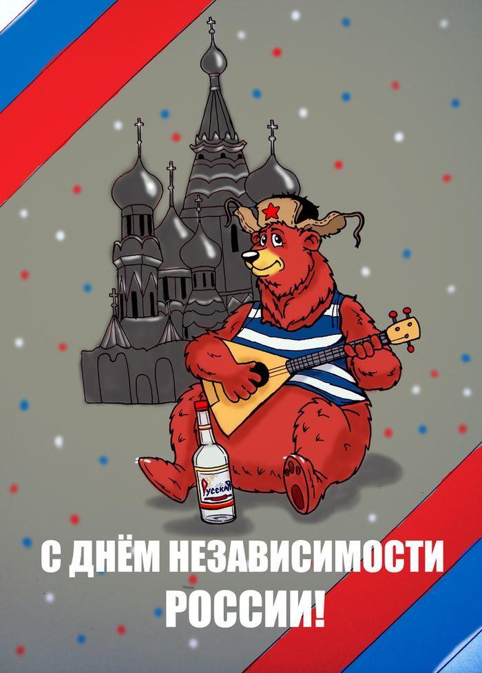 Скачать прикольную картинку с днем России, бесплатно