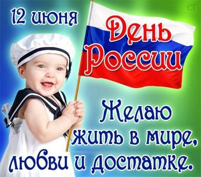 Прикольные открытки с днем России