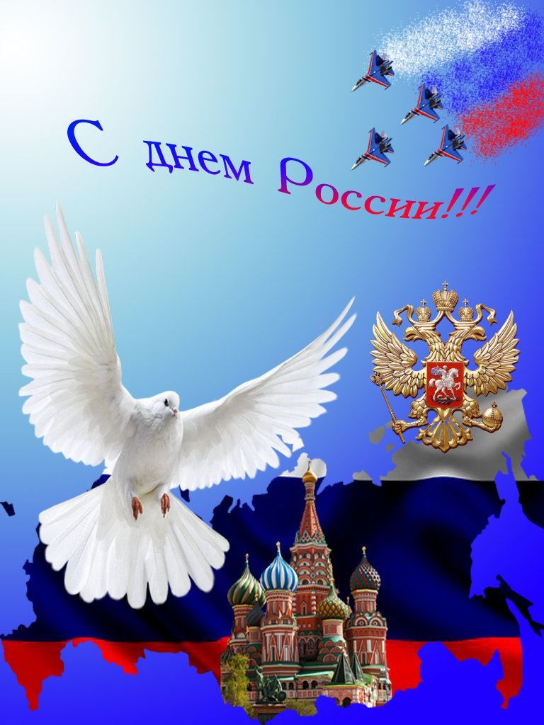Поздравления с днем России, картинки бесплатно
