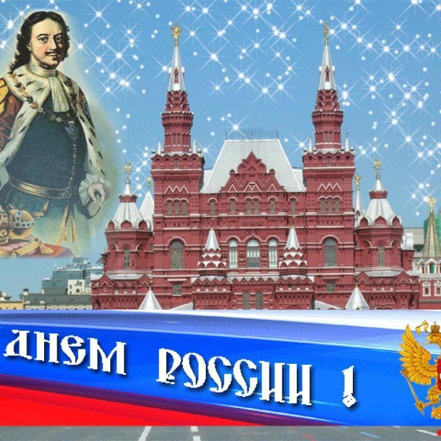 Скачать бесплатно открытку, с днем России