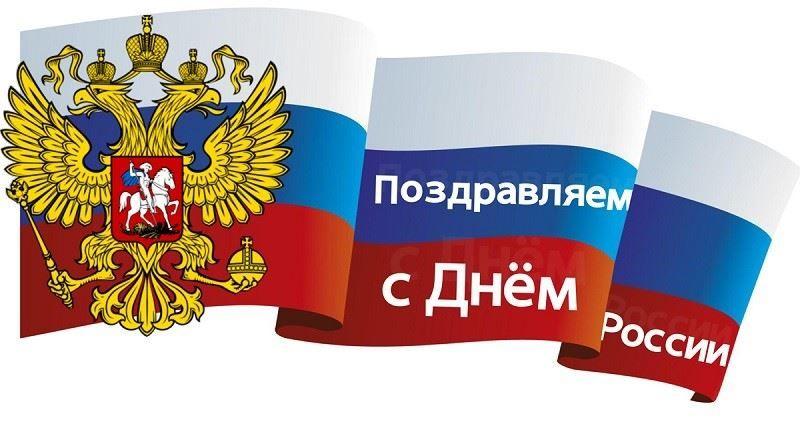 Открытка с днем России - 12 июня, бесплатно