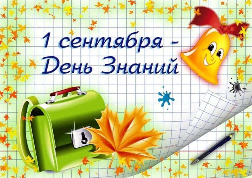 Скачать бесплатно красивую открытку С Днем знаний