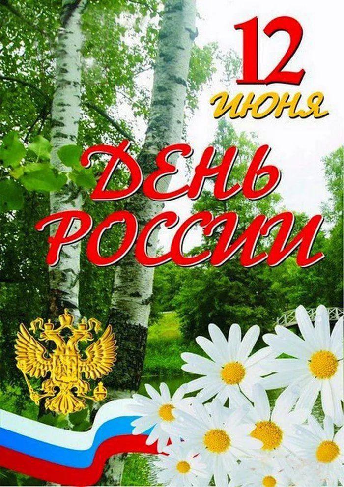 Красиво поздравить с днем России