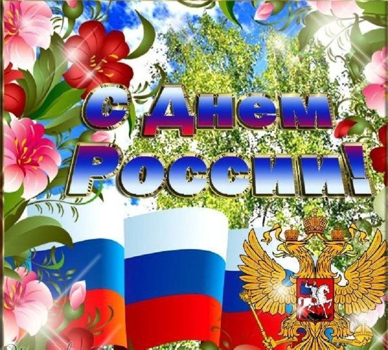 Красивая открытка с днем России, бесплатно