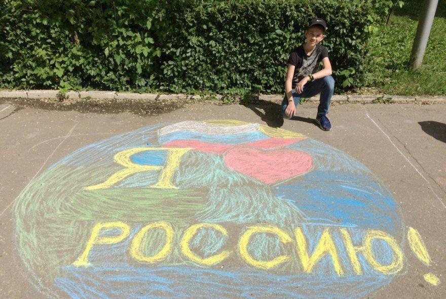 Легкий рисунок на день России, мелом на асфальте