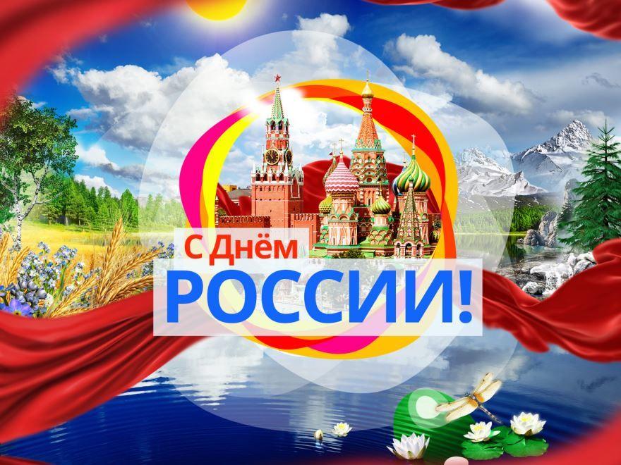 С днем России, открытка с поздравлением