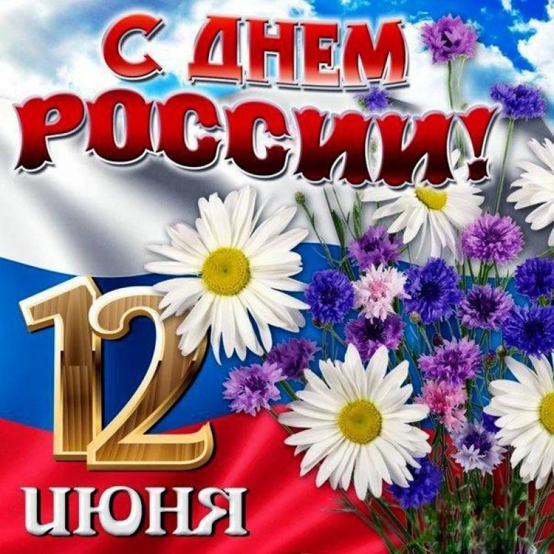 Открытка с днем России, скачать бесплатно