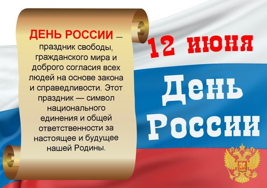 Красивые поздравления с днем России - 12 июня