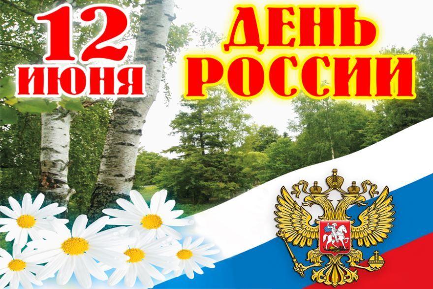 Поздравления с днем России, красивая открытка