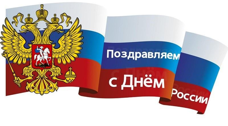 Скачать открытку с днем России, бесплатно