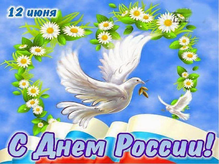 С днем России в прозе, открытка