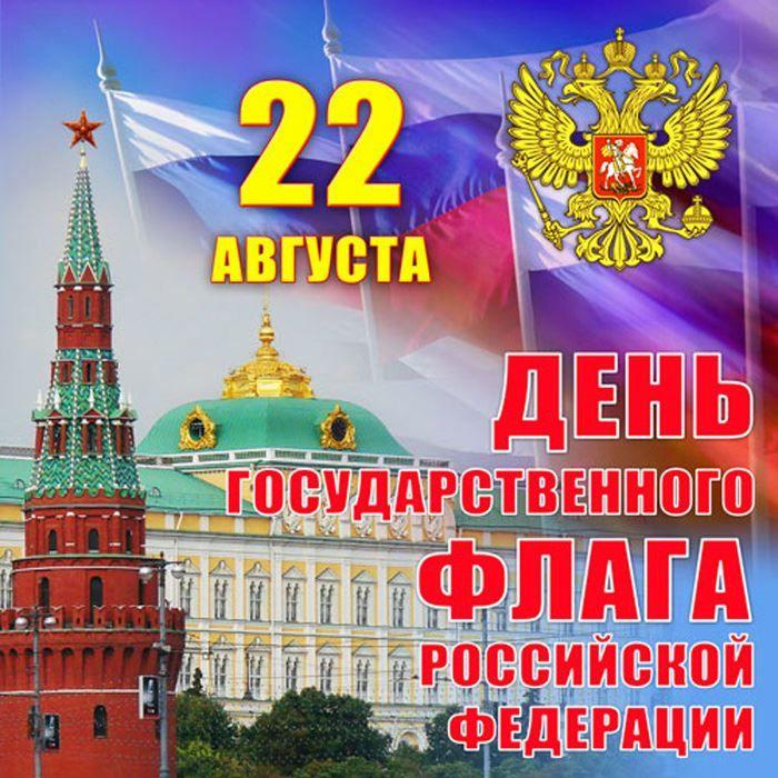 Красивая открытка с праздником С Днем Государственного флага Российской Федерации