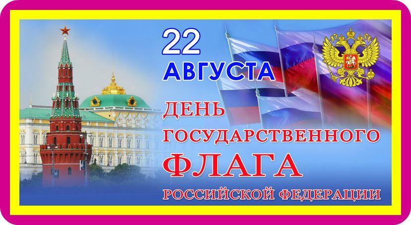 Открытка День Государственного флага Российской Федерации