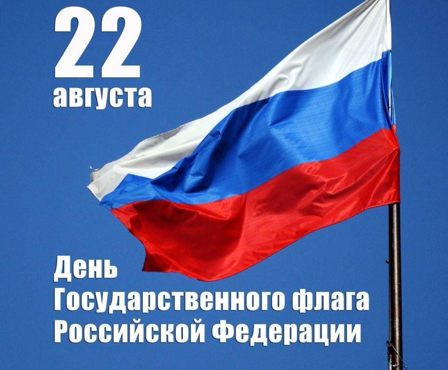 Праздники в августе 2021 года - День Российского флага