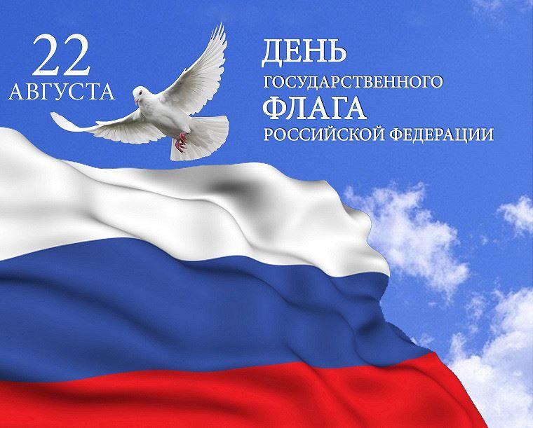 Праздник День Государственного флага Российской Федерации