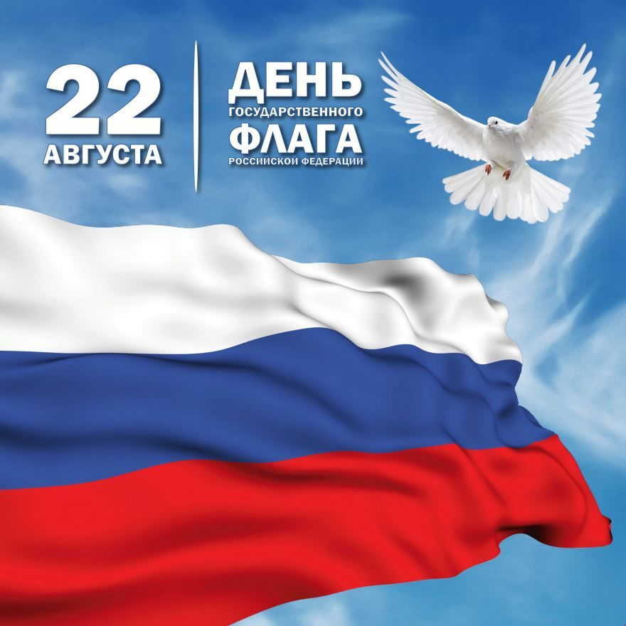 Праздники в августе, в России - День Российского флага