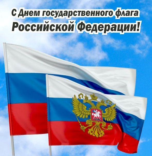Открытка с праздником С Днем Государственного флага Российской Федерации