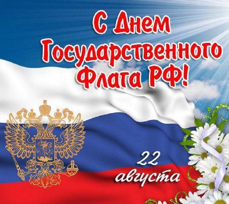 Праздник День Российского флага