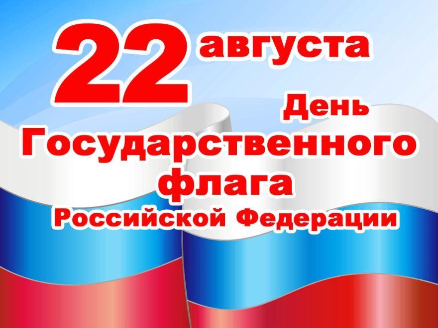 Картинка День Российского флага