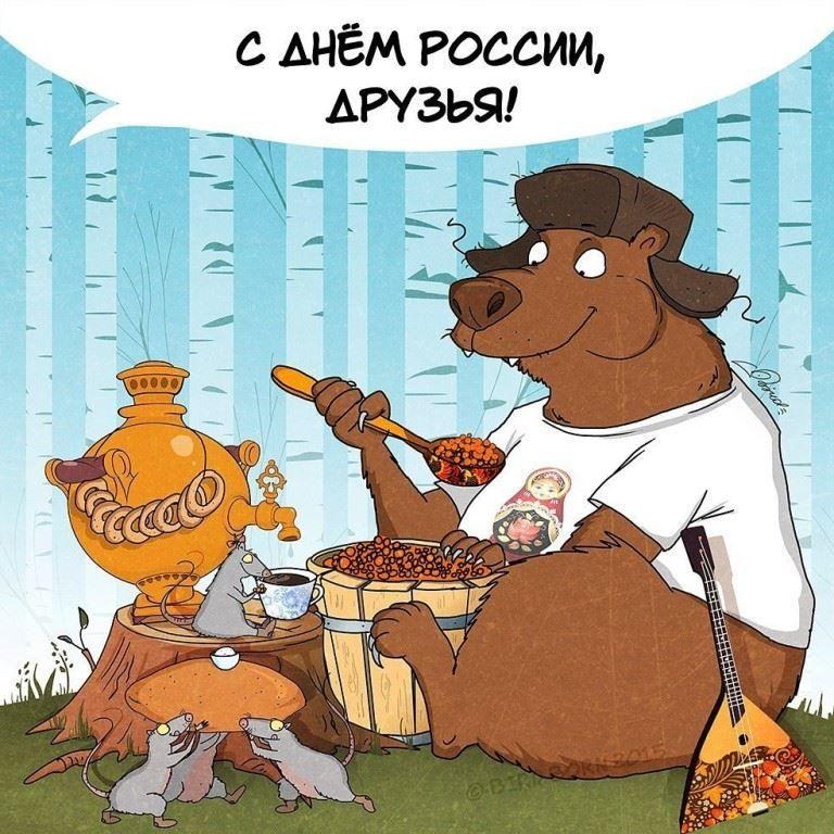 Поздравление с днем России 12 июня, прикольные