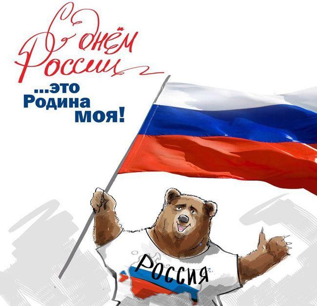 С днем России поздравления, картинки прикольные, скачать