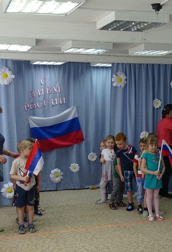 День России в детском саду, мероприятия