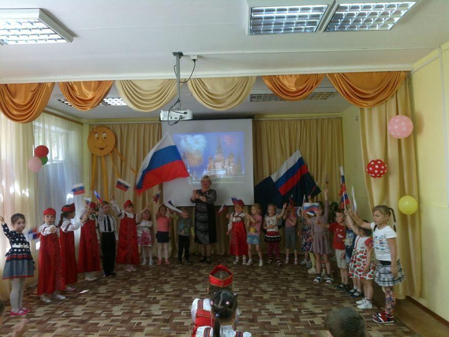 День России в детском саду, мероприятие