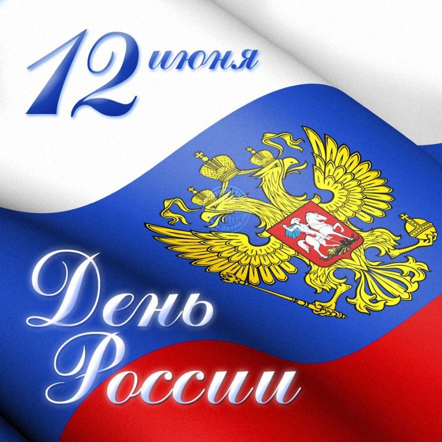 Красивая открытка с днем России
