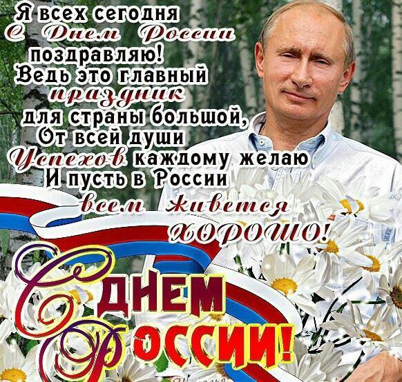 Красивая открытка с поздравлением, с днем России