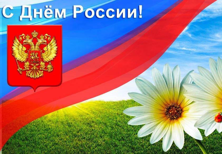 С днем России, красивая открытка