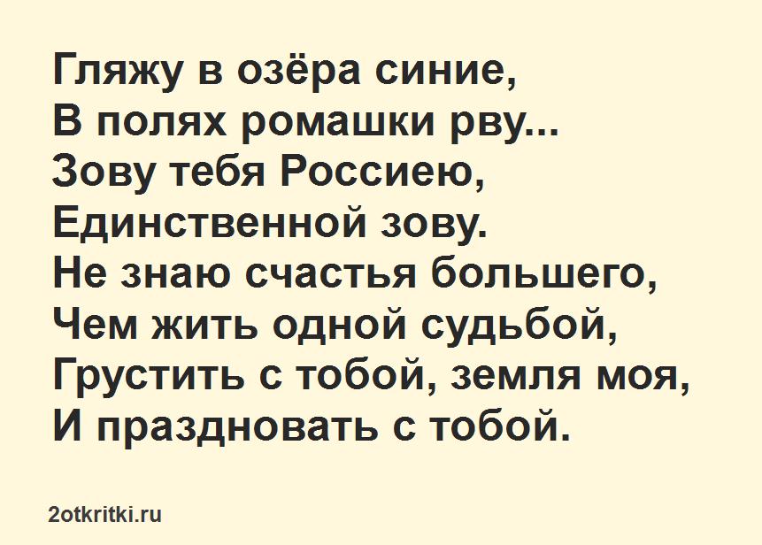 Детские песни на день России - Гляжу в озера синие
