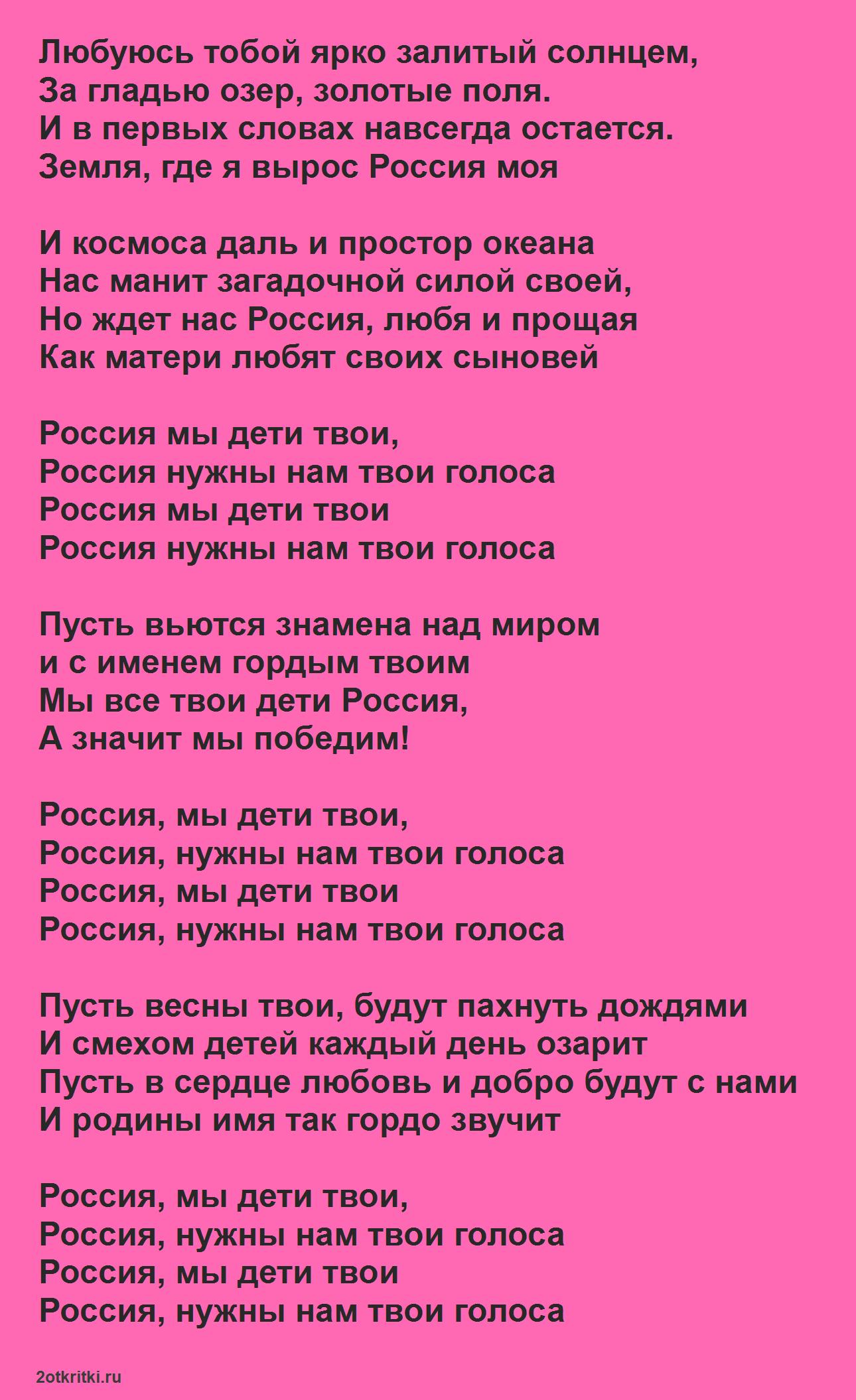Песни на день России - Мы дети твои Россия