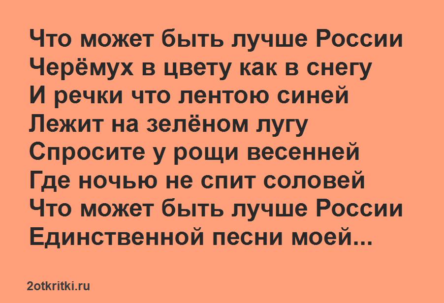 Песня на день России веселая - Песня о родном крае