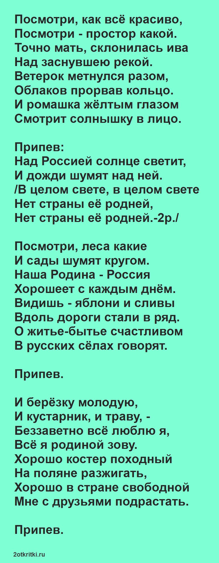Песни ко дню России - 12 июня - Песня о России