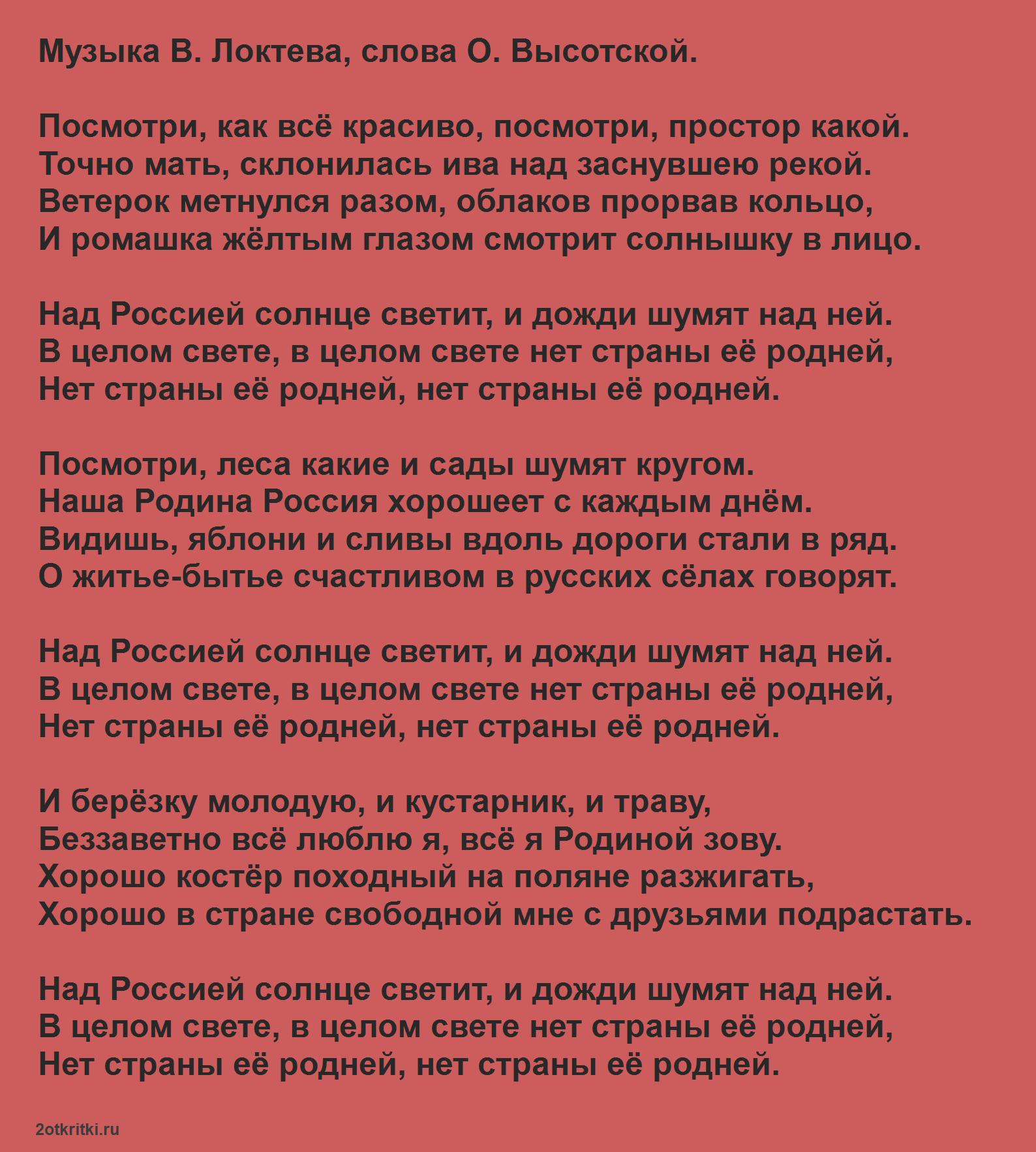 Бесплатно песни на день России - Песня о России