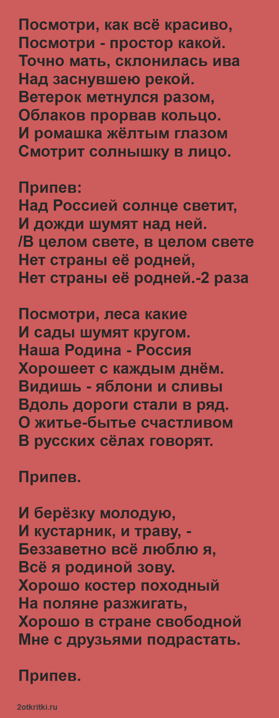 Скачать песни на день России - Посмотри, как все красиво