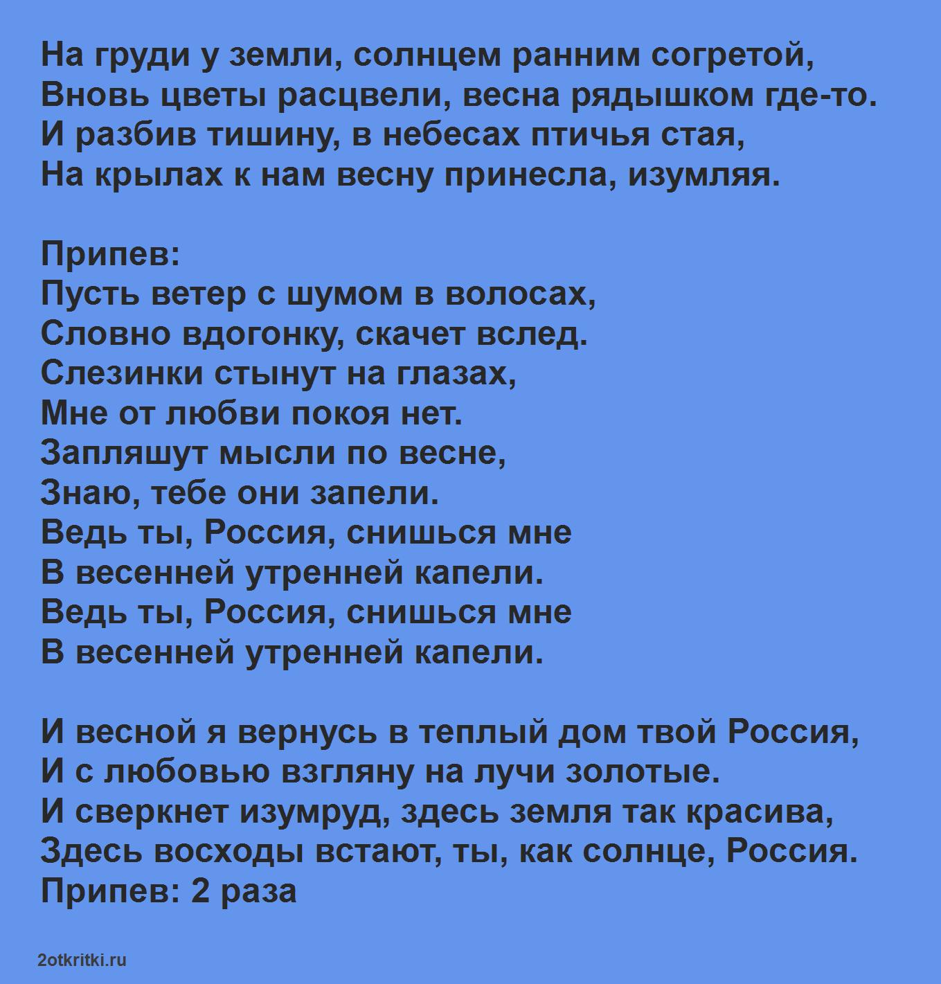 Песни на день России - Россия снишься мне