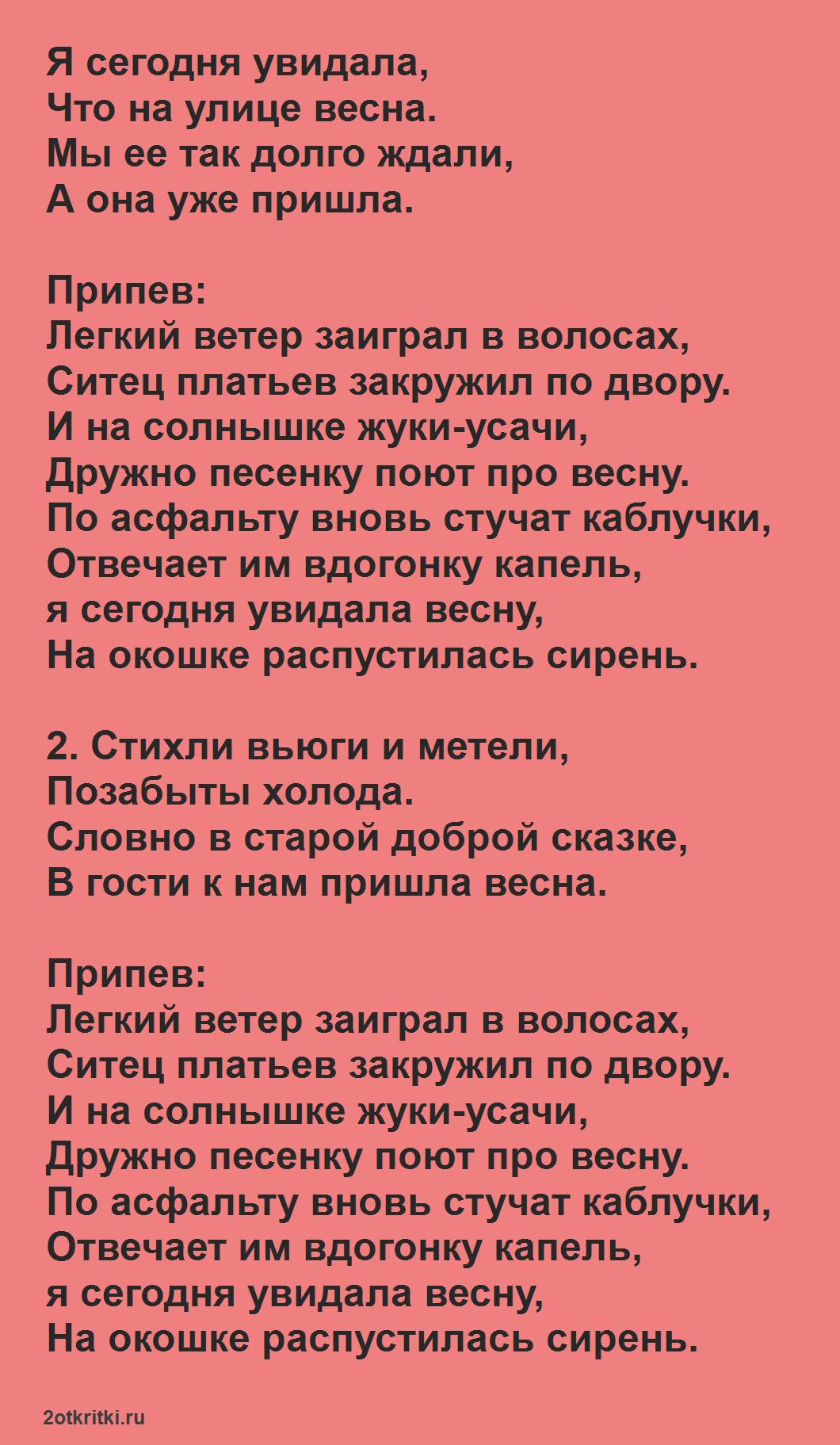 Скачать песни на день России - Весна