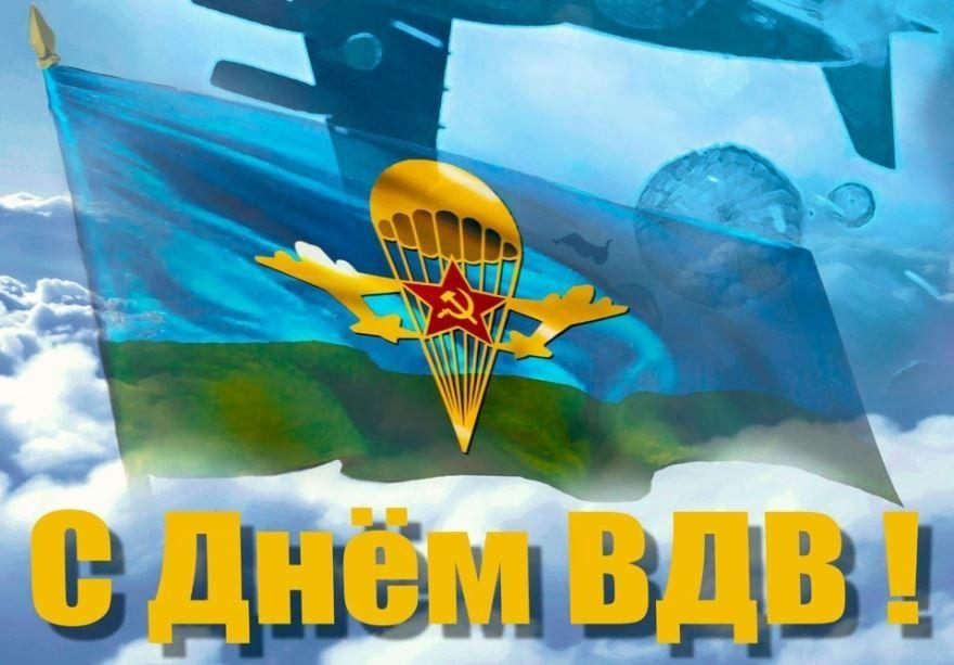 День ВДВ в России праздник