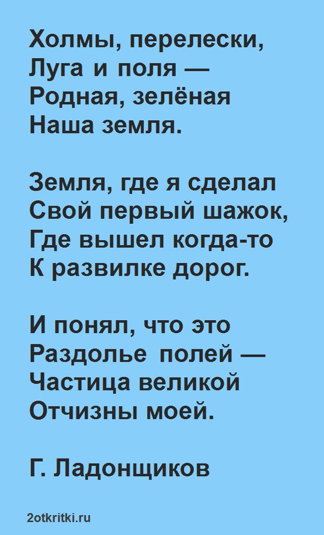 Стих про день России - Холмы перелескм