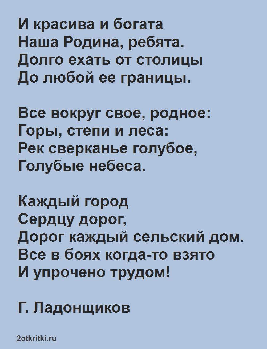 Стихи на день России для детей - И красива, и богата