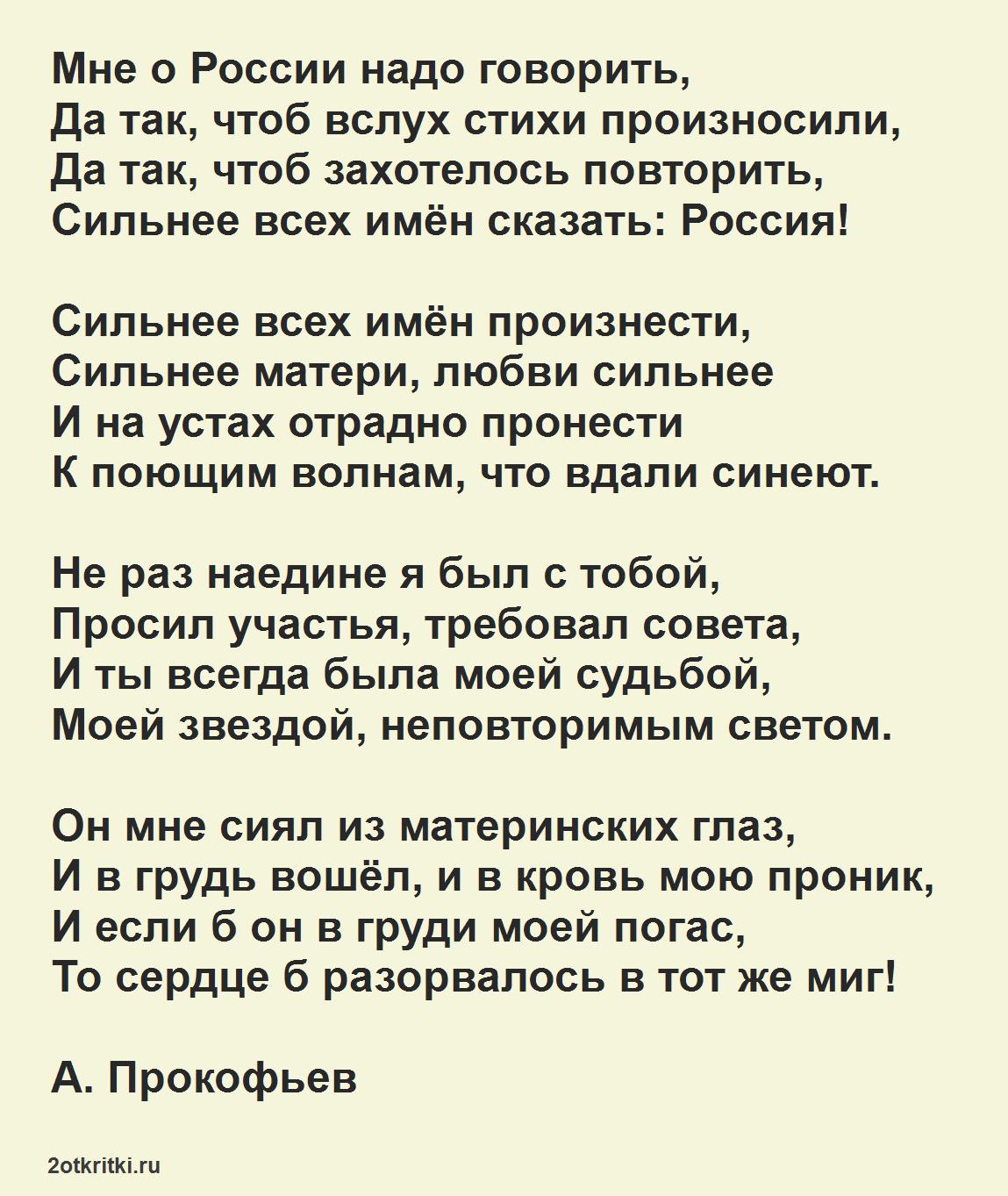 Стихи о дне России - Мне о России надо говорить