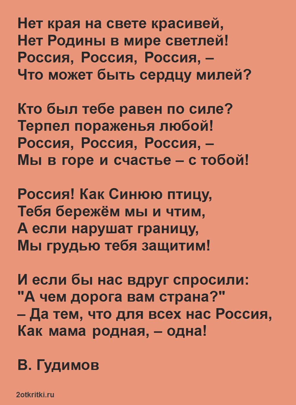 С днем России прикольные стихи - Нет края на свете красивей