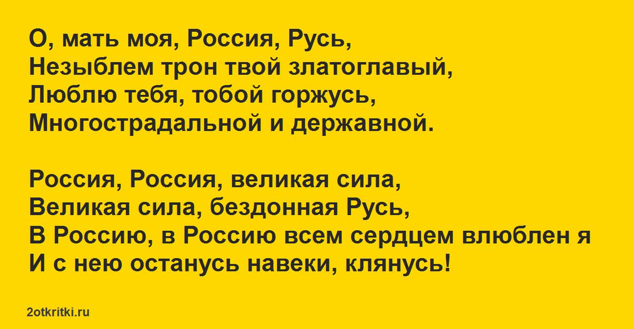 12 июня - день России стихи для детей - О, мать моя, Россия Русь