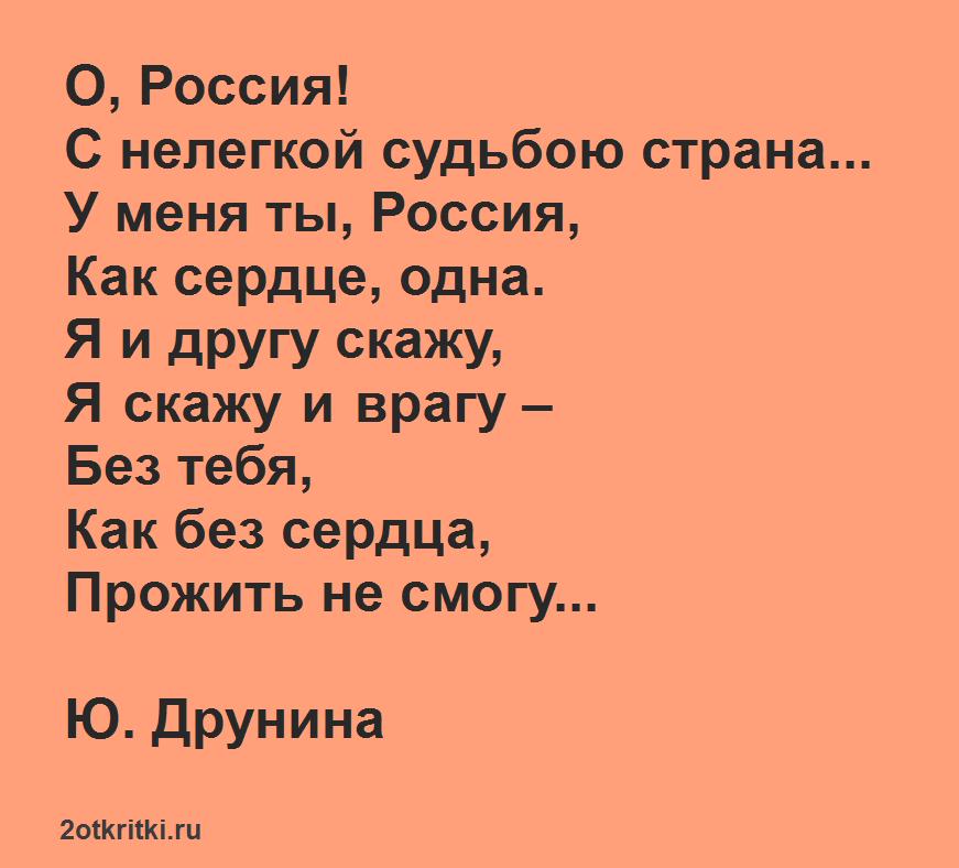 Стихи на день России для детей короткие - О, Россия