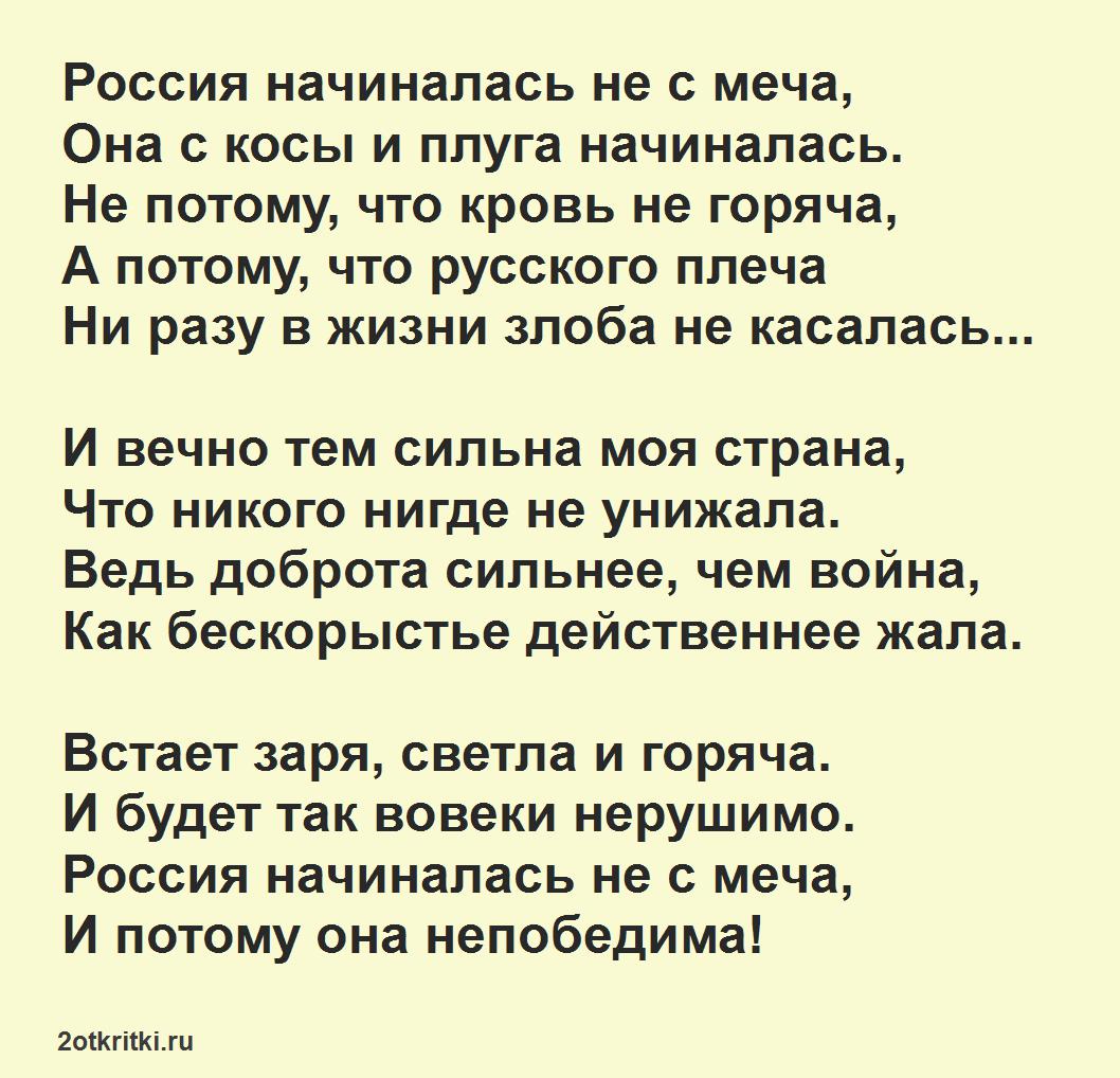 Стихи с днем России короткие и красивые - Россия начиналась не с меча